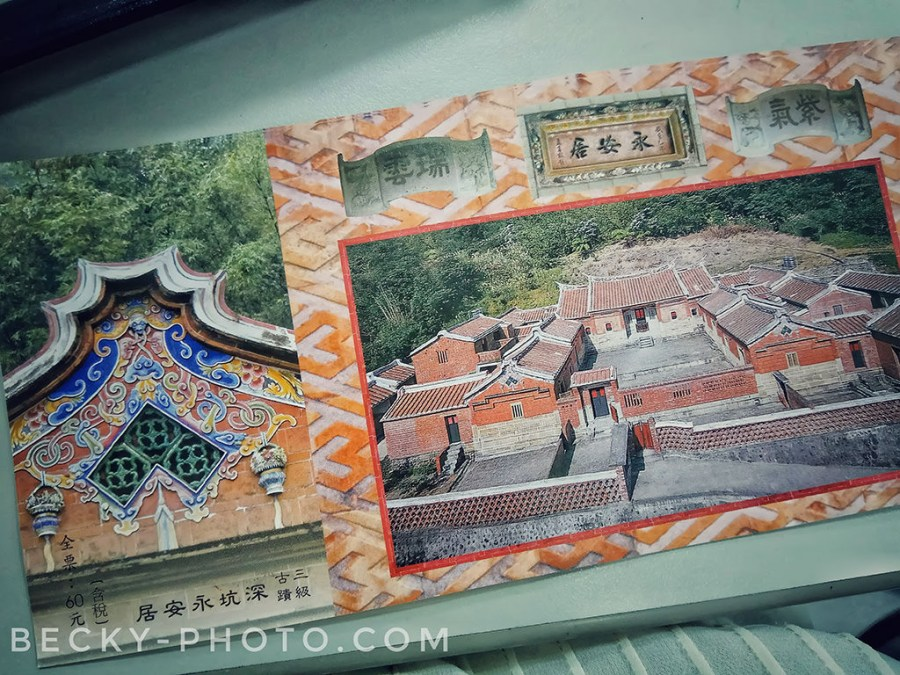 【新北】。深坑老街吃豆腐看三級古蹟「黃氏永安居」
