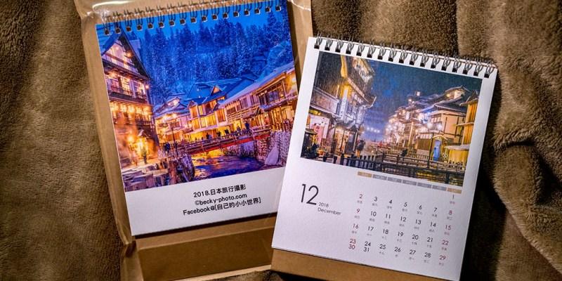 印傻子線上客製化桌曆,印刷2017日本風景照片回顧 - 銀山溫泉桌曆封面