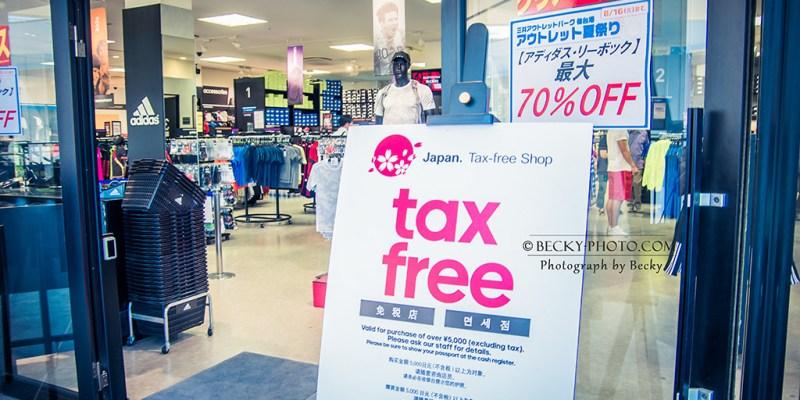 【日本】。2018年7月日本退稅(免稅)新制再更新!藥妝店各商品退稅規則