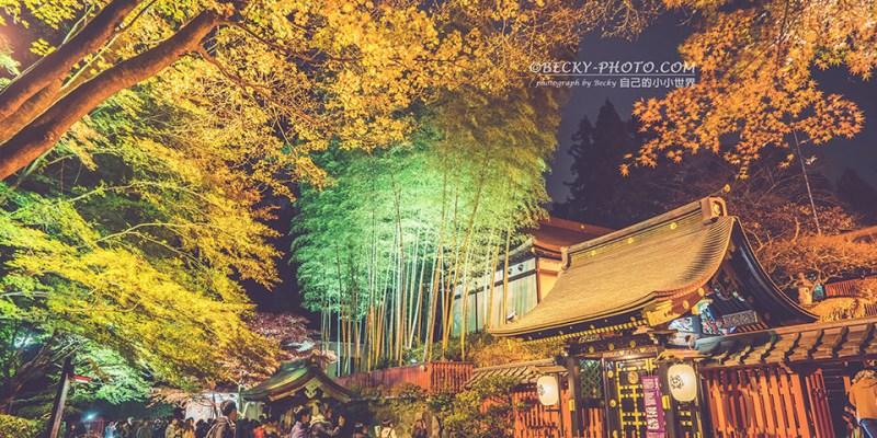 【宮城】。日本東北紅葉季「仙台瑞鳳殿」「松島円通院」夜間楓葉拍攝!一次去兩個楓葉景點