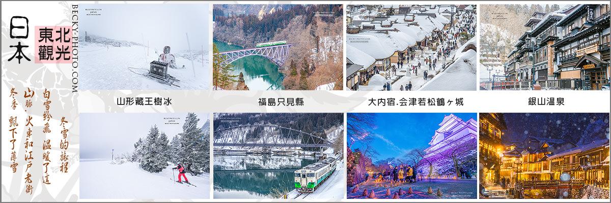白雪紛飛 溫暖了冬雪的旅程