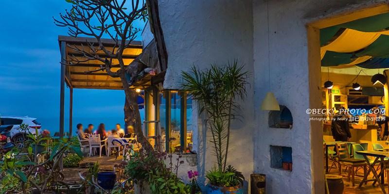 【新北】。不限時海邊咖啡廳! 藍色公路看飛機放空