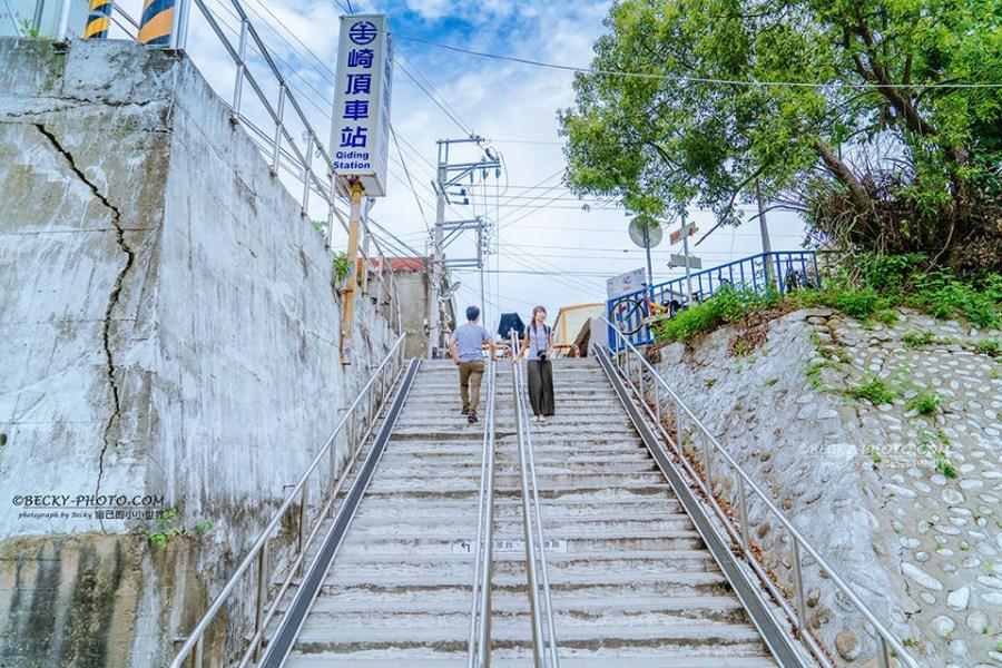 【苗栗】。火車旅行~海邊崎頂火車站似《你的名字》場景、子母隧道 @苗栗景點