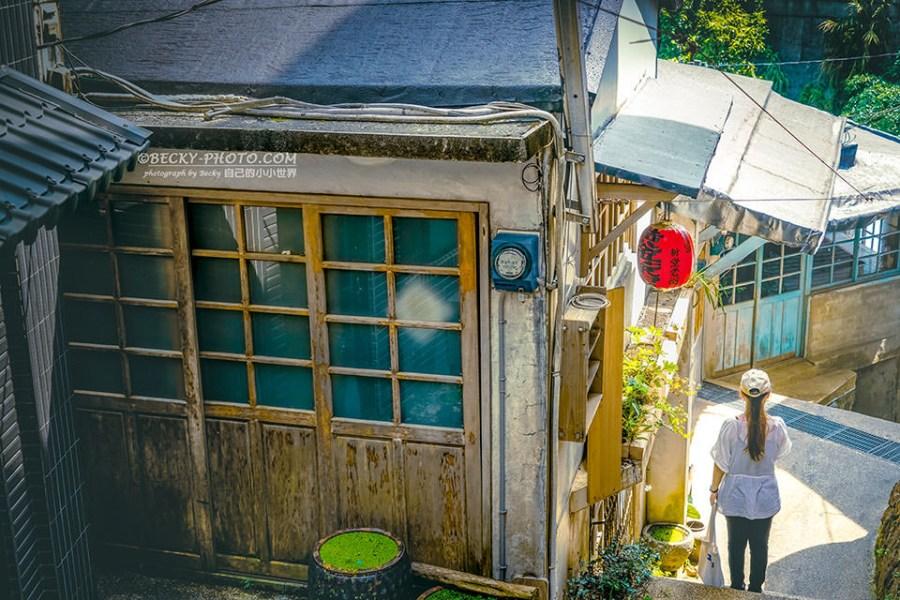 【新北】。金瓜石散步路線:行經九份景點「祈堂老街」彩虹階梯、金瓜石勸濟堂