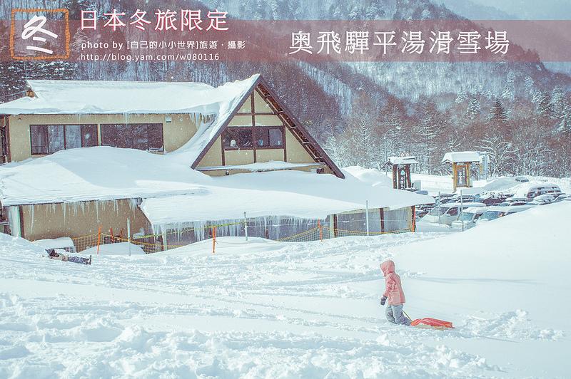 【日本】。日本冬天最愛的戶外活動 [岐阜県奥飛騨。平湯滑雪場]...不會滑雪的只好搭上纜車欣賞整座雪白色的壯觀美景!