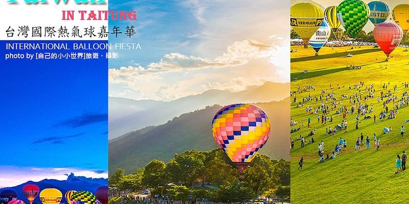 【台東】。仰望幸福  點燃升空 │ 臺灣熱氣球嘉年華 Taiwan Balloon Fiesta 在台東