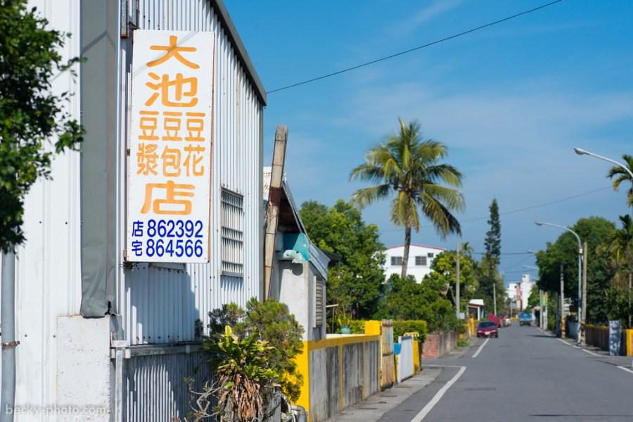 【台東】。遵循古法的豆皮製作工廠「大池豆包豆花店」,可現場享用美食