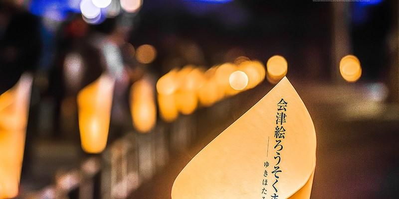 【日本】。仙台機場到福島会津若松交通→福島会津若松城 鶴ヶ城雪燈祭 『会津絵ろうそくまつり~ゆきほたる~』