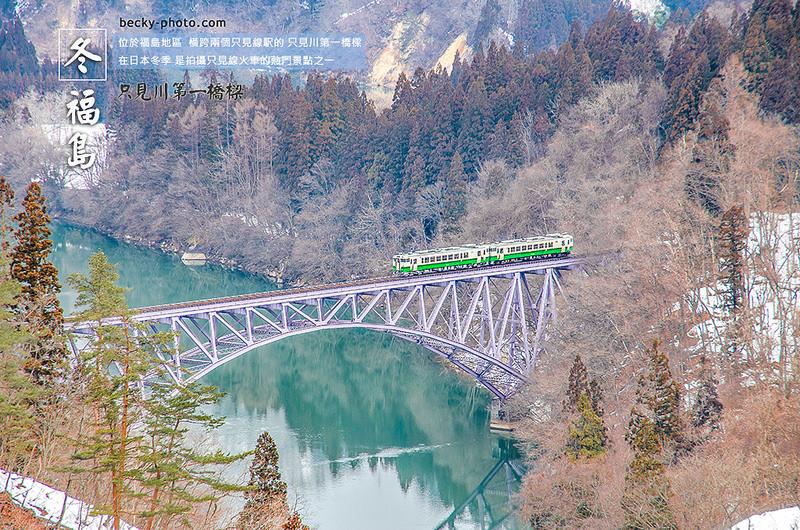 【日本】。日本東北自由行攝影景點*只見線鐵道攝影 │ 只見川第一橋梁 & 会津川口國道鐵橋