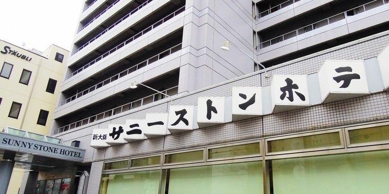 【大阪】。宿→新大阪晴天寶石飯店 - 新大阪サニーストンホテル