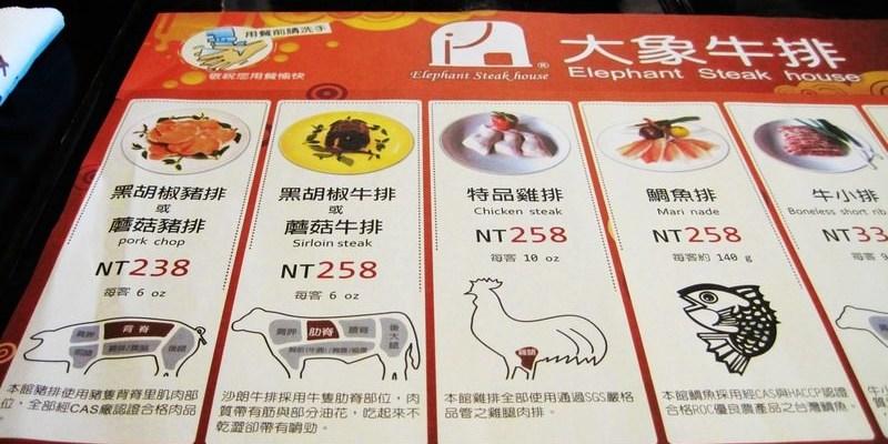 【台中】。吃到飽大象牛排館