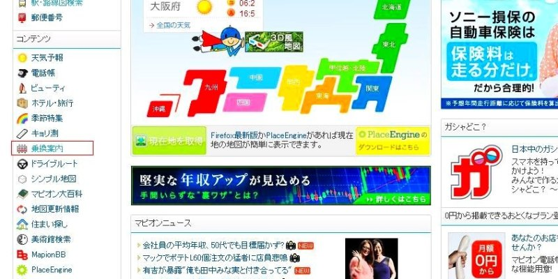 【日本】。日本路線排好了該用哪一些交通工具呢? 介紹你最簡單的查詢網站「Mapion」