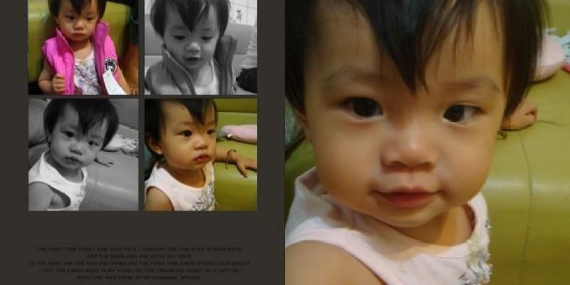 1歲1個月的可愛姪女