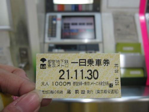 不會說日文之第1次【日本。東京自由行/4 Day】:11/30 東京、皇居地鐵一日遊