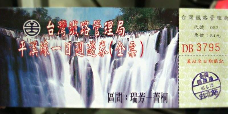 【平溪。鐵道行】之鐵腿遊~菁桐/平溪/十分(上集)