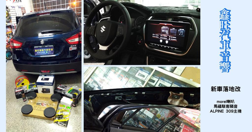 【台南汽車音響】鑫旺專業汽車音響 |Suzuki SX4新車落地改|專業汽車音響找鑫旺