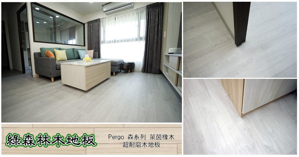 【高雄木地板】綠森林木地板 Pergo超耐磨地板五大保護層 呵護小孩與毛孩的環保地板