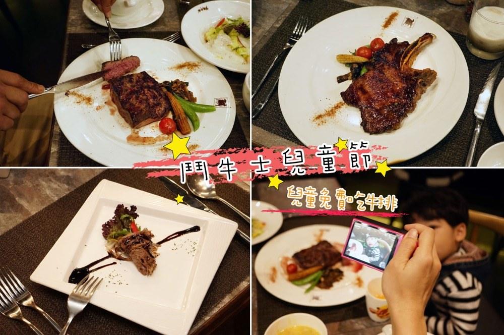 【台南牛排】鬥牛士經典牛排 兒童節!! 兒童免費吃牛/豬排!!!