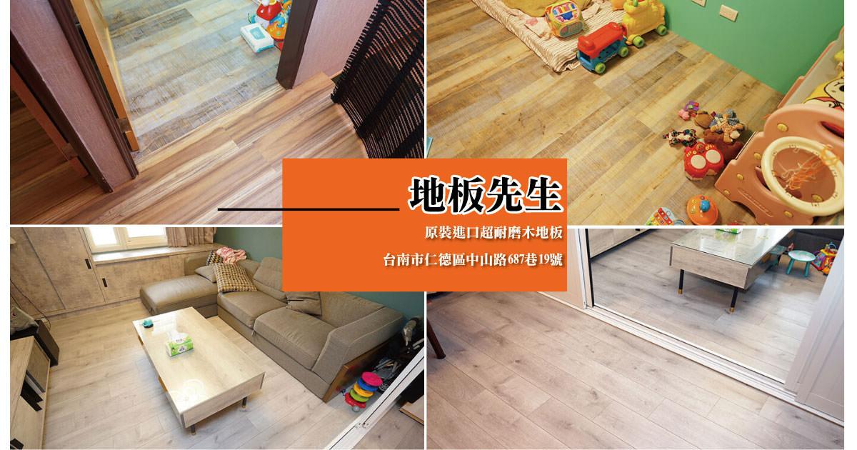 【台南木地板】地板先生超耐磨地板|台南超耐磨木地板推薦|西班牙原裝進口FinFloor|抗潮耐磨等級高|舒適高質感首選地板