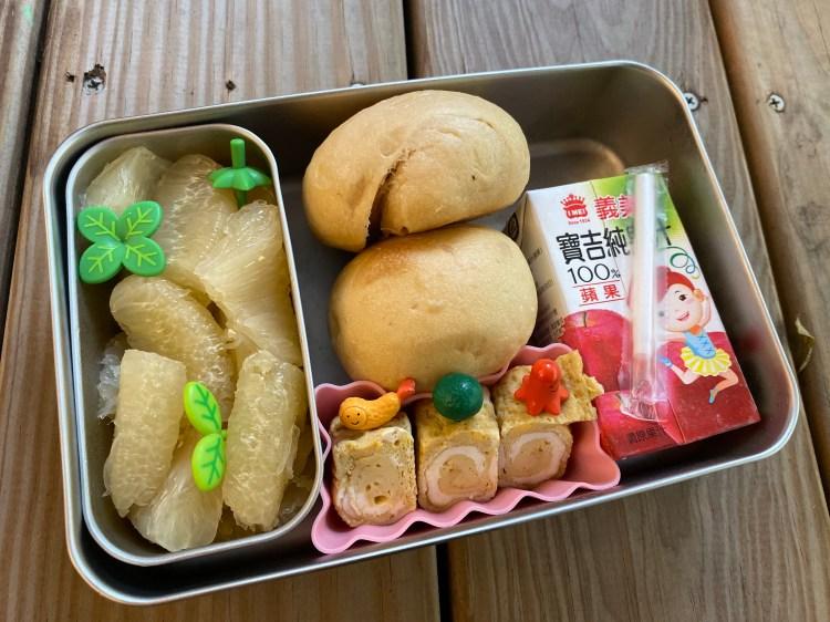 幼兒園便當 | NO.1 第一週。學會了保冷及剝柚子小技巧!優格葡萄乾麵包/柚子/玉子燒