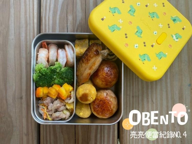 幼兒園便當 | No.4 雞翅易食技巧、燒肉飯團、地瓜起司球、海苔玉子燒
