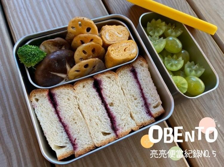 幼兒園便當 | NO.5 自製土司/醬燒蓮藕肉片。台北偶戲館