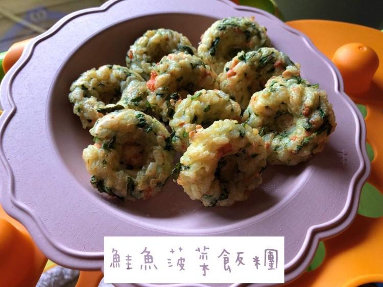 手指食物 | 蔬菜飯糰(鬆餅機)