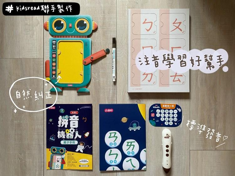 小康軒拼音機器人 | 注音符號 | 蒙特梭利聲音遊戲 | KidsRead 點讀筆