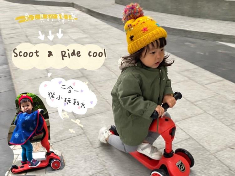 運動與智能 | 靜不下來可能是動的不夠。奧地利Scoot & Ride Cool 二合一滑步車從小嚕到大!