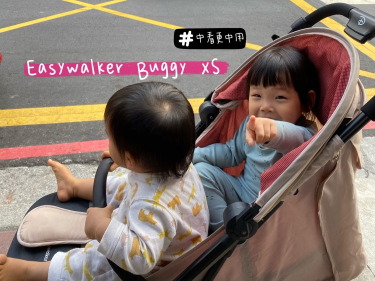 推車 | Disney by Easywalker Buggy XS 中看更中用!
