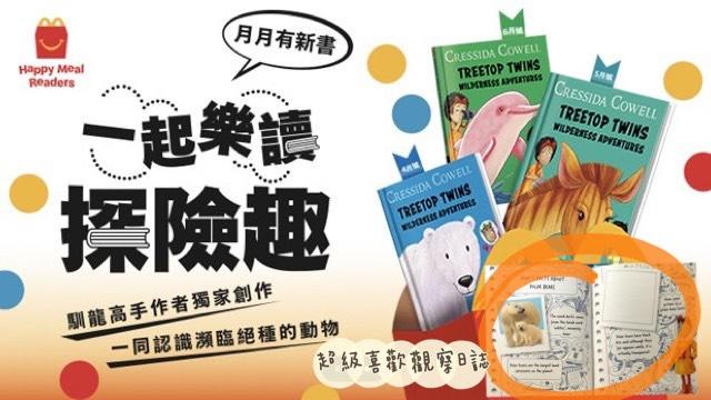 麥當勞繪本。一起樂讀探險趣 | 3/25台灣上市囉!買兒童餐送繪本、正常餐加10元換購(文末提供自製點讀音檔下載)