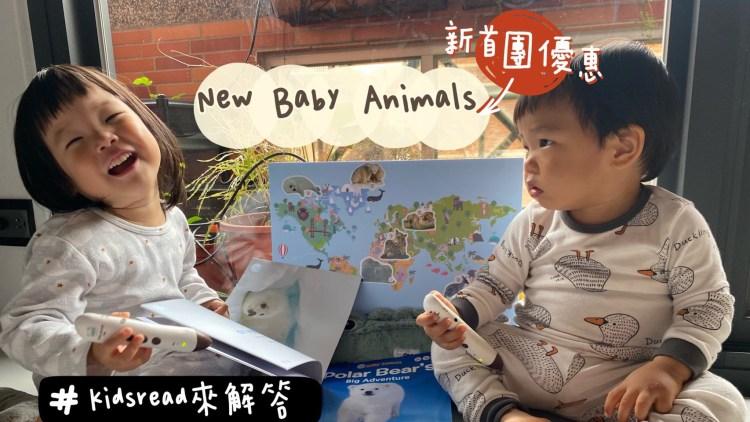 學齡前教育 | 幼兒教材 | 幼兒科普| 對孩子而言,真實的故事就很浪漫 New Baby Animals | KidsRead 點讀筆