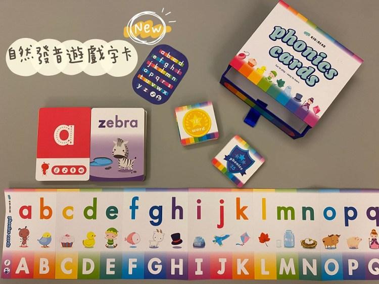 自然發音   聲音遊戲   自然發音遊戲字卡 Phonics Cards,從聽覺延伸到視覺與觸覺   KidsRead 點讀筆
