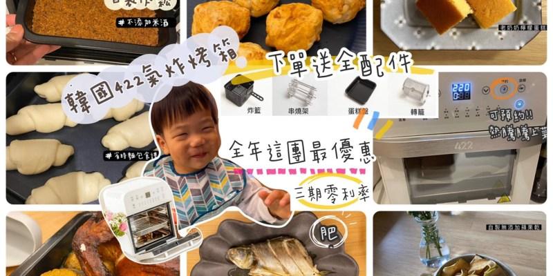 餐廚家電 | 韓國422 AIR FRYER AF11L 氣炸烤箱 | 免預熱、可預約~少油快速好健康,零廚藝也OK!