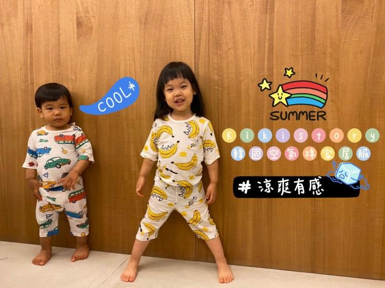 兒童衣著 | 涼爽有理透氣有感 | 夏日必備的韓國空氣棉 Kikistory  | 悶熱byebye,異膚不怕怕