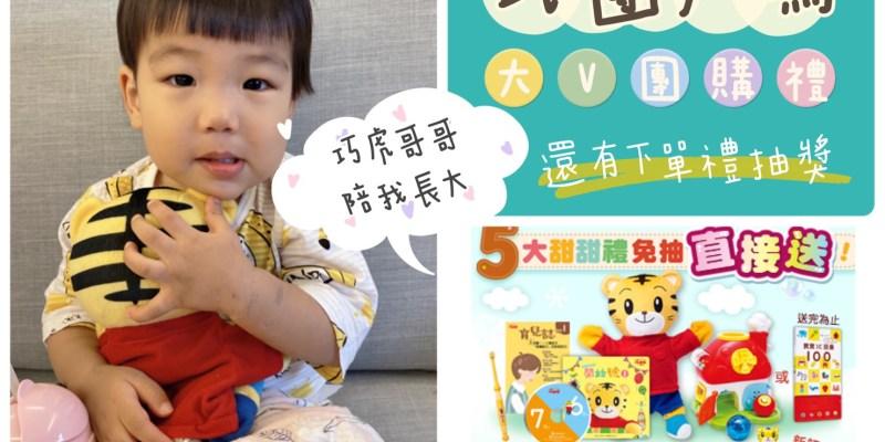 巧虎 | 2020台灣巧連智全新同步日本發行 | 寶寶版開始號、幼幼版、進階版等等全階段團購!