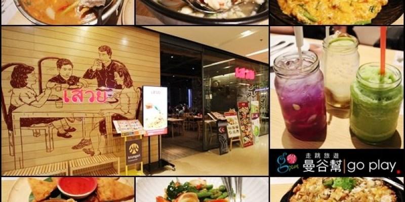 【曼谷美食】好威的เสวย上菜了,您請用膳!到Savoey Thai Restaurant吃頓海鮮大餐!