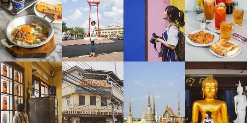 【曼谷舊城區】搭新地鐵去 Sam Yot 站逛大鞦韆區一日遊,處處都是百年老店