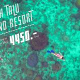 【泰國國旅】飯店套裝:巴蜀府塔魯島 Koh Talu Island Resort  2 天1夜 & 3天2夜 自由行包套行程