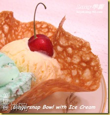 姜饼碗Gingersnap Bowls with Ice Cream