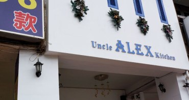 台中 Uncle Alex Kitchen地中海風家庭料理 - 有好吃香濃的起士鍋喔
