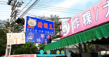 台中北屯│豬頭三的店-大坑人氣排隊美食小吃