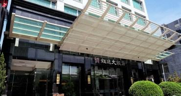 【嘉義東區】鈺通大飯店-四人房型還不錯.還有迎賓點心和茶品.早餐有進度空間