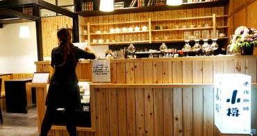 【台中咖啡午茶】 小樽手作咖啡 新光店 - DM也上個實店照嘛