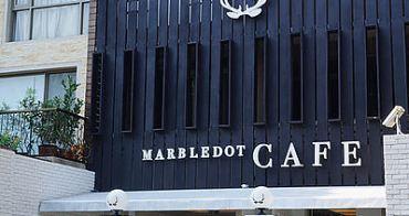【台中西區】瑪寶咖啡 MARBLEDOT CAFE - 2個日本人開的.隔壁桌就坐了日本人.明亮舒適的空間 (已歇業)