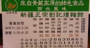 沙鹿 新疆正宗劉記燴麵館 - 用餐的好選擇.老闆還有隱藏菜單喔