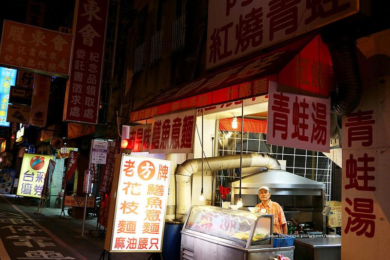 【臺南小吃】阿川紅燒青蛙.鱔魚意麵 - 到臺南可以試試不一樣的青蛙料理 - 藍色起士的美食主義