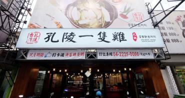 【台中北區】孔陵一隻雞台中崇德店-台中第一家.韓國人氣美食.口味看個人喜好
