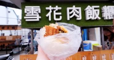 台中西屯│雪花肉飯糰-台中早餐飯糰選擇.星期二還有限定版口味喔
