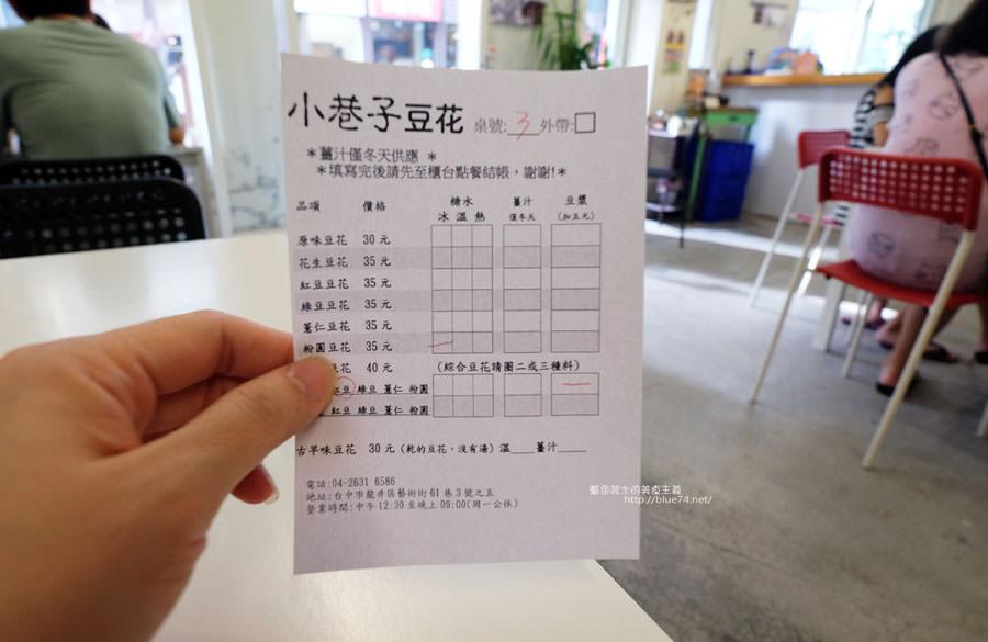 20170905000616 27 - 小巷子豆花-東海藝術街推薦豆花
